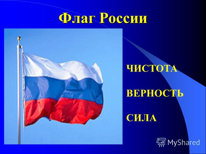 Флаг России ЧИСТОТА ВЕРНОСТЬ СИЛА