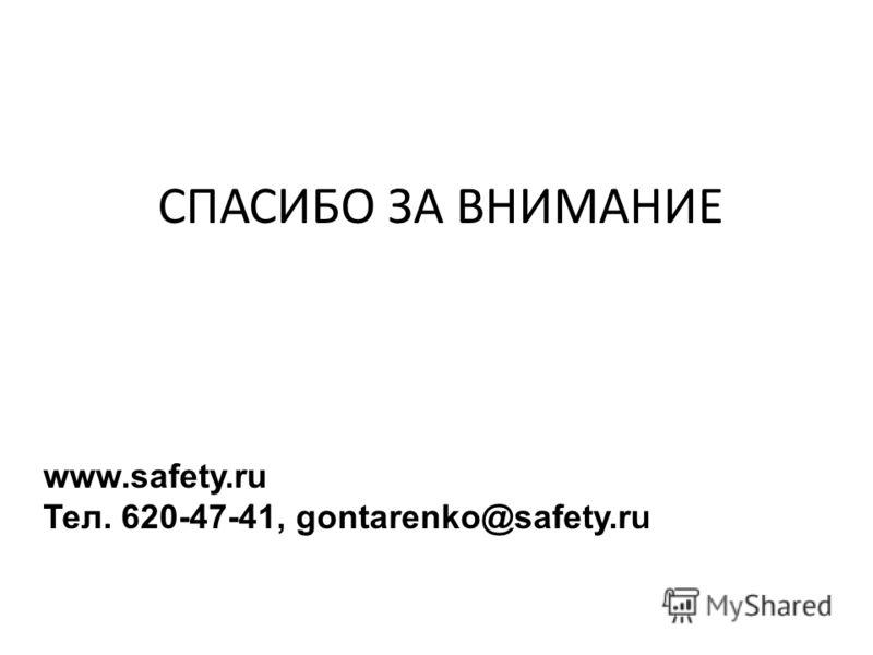 СПАСИБО ЗА ВНИМАНИЕ www.safety.ru Тел. 620-47-41, gontarenko@safety.ru