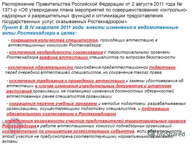Распоряжение Правительства Российской Федерации от 2 августа 2011 года 1371-р «Об утверждении плана мероприятий по совершенствованию контрольно- надзорных и разрешительных функций и оптимизации предоставления государственных услуг, оказываемых Ростех