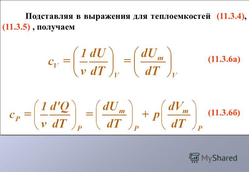 Подставляя в выражения для теплоемкостей (11.3.4), (11.3.5), получаем (11.3.6а) (11.3.6б) Подставляя в выражения для теплоемкостей (11.3.4), (11.3.5), получаем (11.3.6а) (11.3.6б)