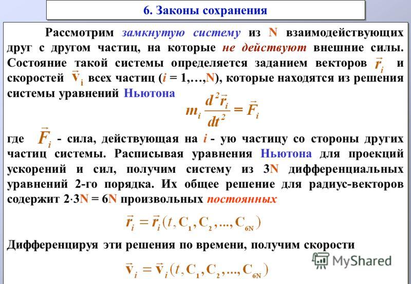 Рассмотрим замкнутую систему из N взаимодействующих друг с другом частиц, на которые не действуют внешние силы. Состояние такой системы определяется заданием векторов и скоростей всех частиц (i = 1,…,N), которые находятся из решения системы уравнений