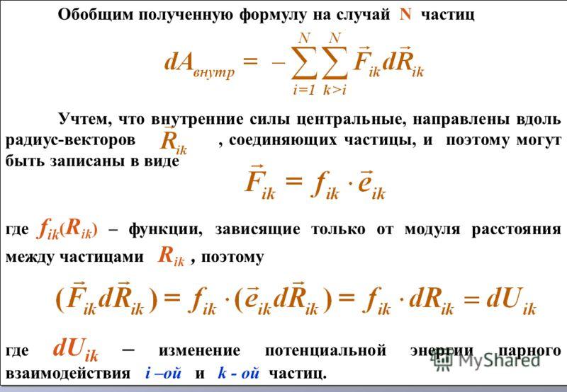 Обобщим полученную формулу на случай N частиц Учтем, что внутренние силы центральные, направлены вдоль радиус-векторов, соединяющих частицы, и поэтому могут быть записаны в виде где f ik ( R ik ) – функции, зависящие только от модуля расстояния между