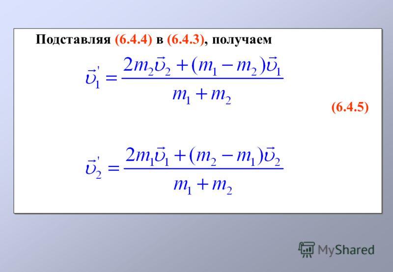 Подставляя (6.4.4) в (6.4.3), получаем (6.4.5) Подставляя (6.4.4) в (6.4.3), получаем (6.4.5)