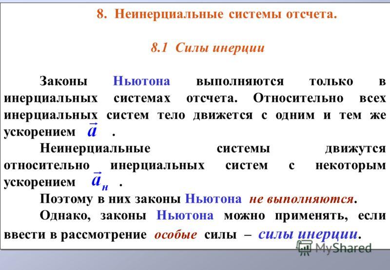 8. Неинерциальные системы отсчета. 8.1 Силы инерции Законы Ньютона выполняются только в инерциальных системах отсчета. Относительно всех инерциальных систем тело движется с одним и тем же ускорением. Неинерциальные системы движутся относительно инерц