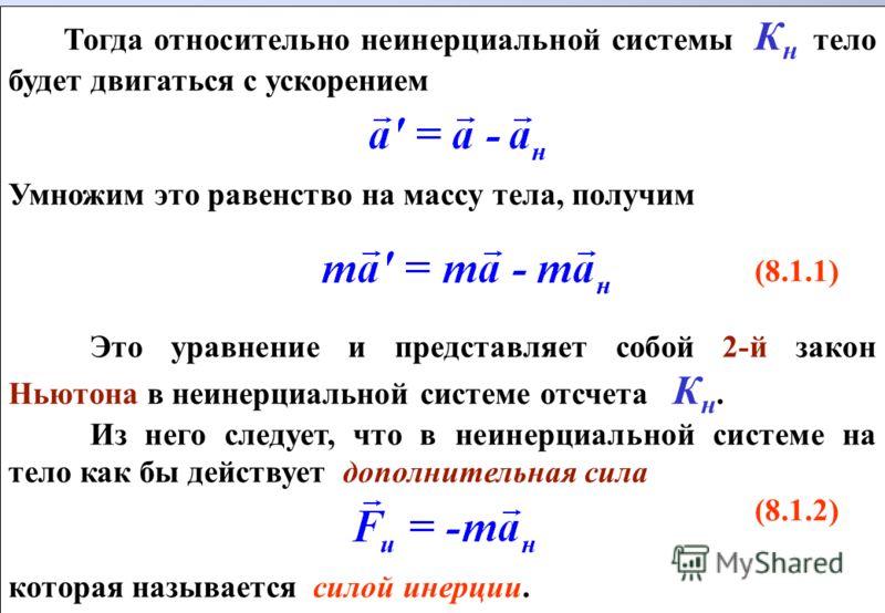 Тогда относительно неинерциальной системы К н тело будет двигаться с ускорением Умножим это равенство на массу тела, получим (8.1.1) Это уравнение и представляет собой 2-й закон Ньютона в неинерциальной системе отсчета К н. Из него следует, что в неи