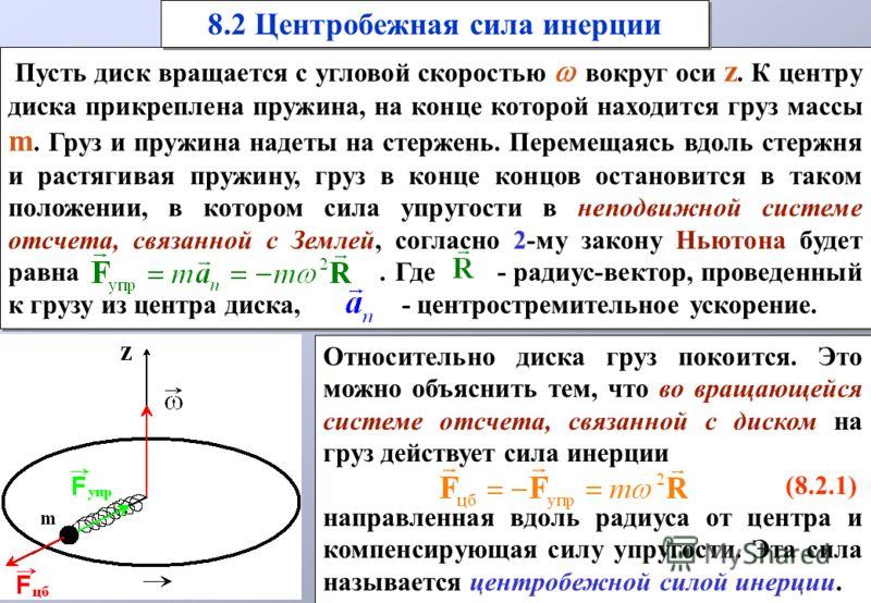 Пусть диск вращается с угловой скоростью вокруг оси z. К центру диска прикреплена пружина, на конце которой находится груз массы m. Груз и пружина надеты на стержень. Перемещаясь вдоль стержня и растягивая пружину, груз в конце концов остановится в т