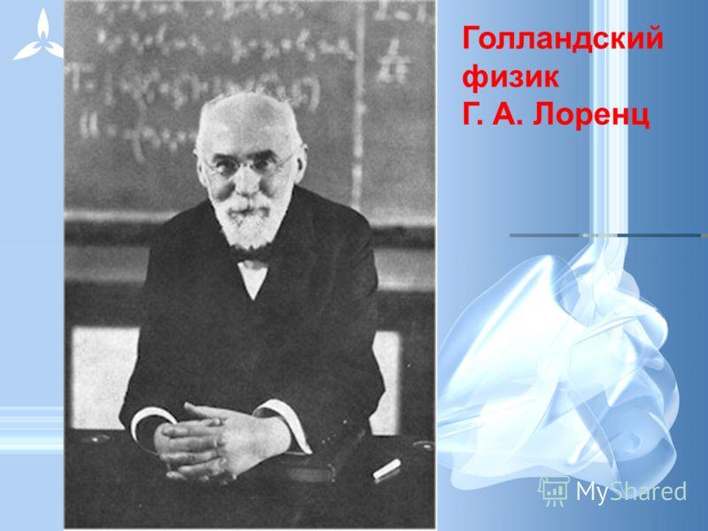 Голландский физик Г. А. Лоренц