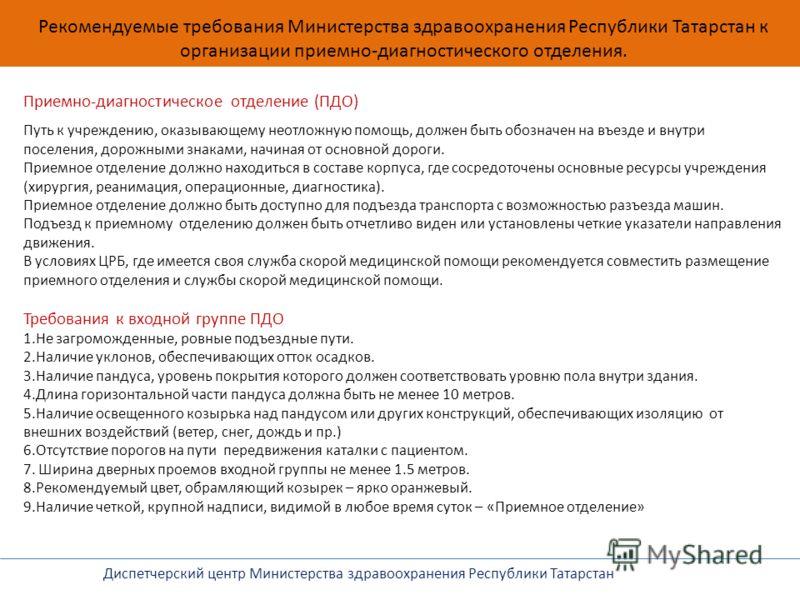 Рекомендуемые требования Министерства здравоохранения Республики Татарстан к организации приемно-диагностического отделения. Путь к учреждению, оказывающему неотложную помощь, должен быть обозначен на въезде и внутри поселения, дорожными знаками, нач