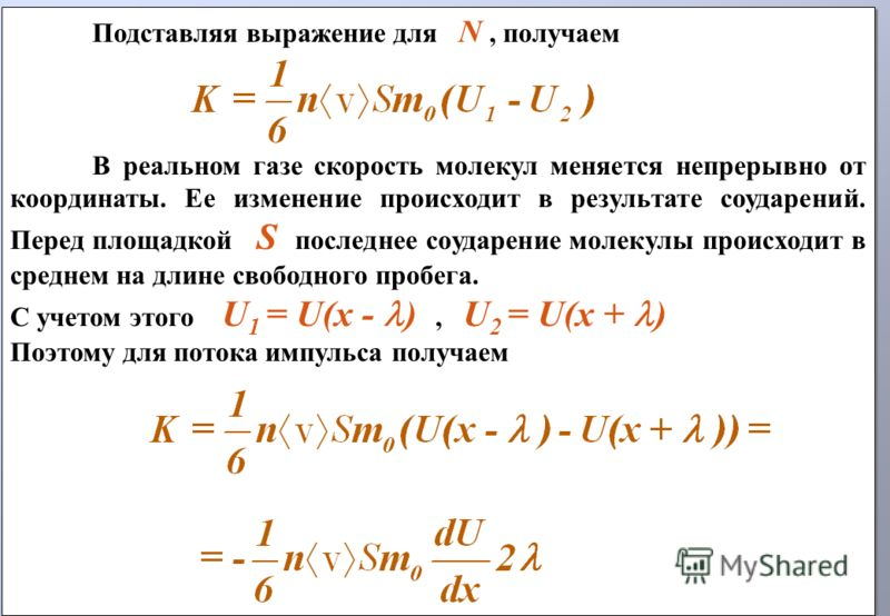 Подставляя выражение для N, получаем В реальном газе скорость молекул меняется непрерывно от координаты. Ее изменение происходит в результате соударений. Перед площадкой S последнее соударение молекулы происходит в среднем на длине свободного пробега