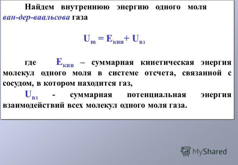 Найдем внутреннюю энергию одного моля ван-дер-ваальсова газа U m = Е кин + U вз где Е кин – суммарная кинетическая энергия молекул одного моля в системе отсчета, связанной с сосудом, в котором находится газ, U вз - суммарная потенциальная энергия вза