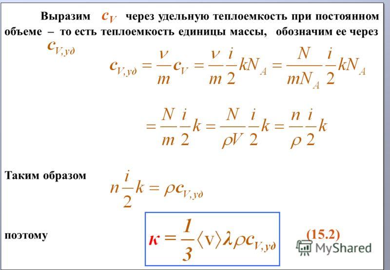 Выразим c V через удельную теплоемкость при постоянном объеме – то есть теплоемкость единицы массы, обозначим ее через Таким образом поэтому (15.2) Выразим c V через удельную теплоемкость при постоянном объеме – то есть теплоемкость единицы массы, об