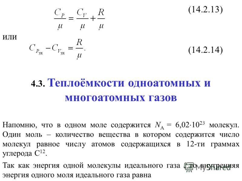 (14.2.13) или (14.2.14) 4.3. Теплоёмкости одноатомных и многоатомных газов Напомню, что в одном моле содержится N А = 6,02 10 23 молекул. Один моль – количество вещества в котором содержится число молекул равное числу атомов содержащихся в 12-ти грам