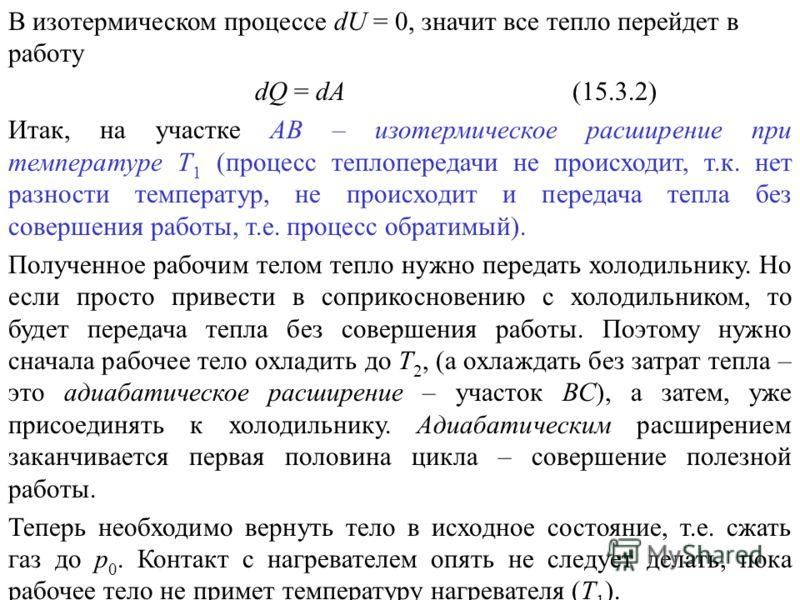 В изотермическом процессе dU = 0, значит все тепло перейдет в работу dQ = dA (15.3.2) Итак, на участке АВ – изотермическое расширение при температуре Т 1 (процесс теплопередачи не происходит, т.к. нет разности температур, не происходит и передача теп