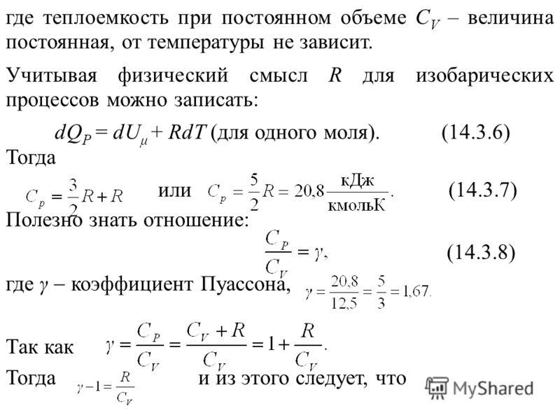 где теплоемкость при постоянном объеме С V – величина постоянная, от температуры не зависит. Учитывая физический смысл R для изобарических процессов можно записать: dQ P = dU μ + RdT (для одного моля). (14.3.6) Тогда или (14.3.7) Полезно знать отноше