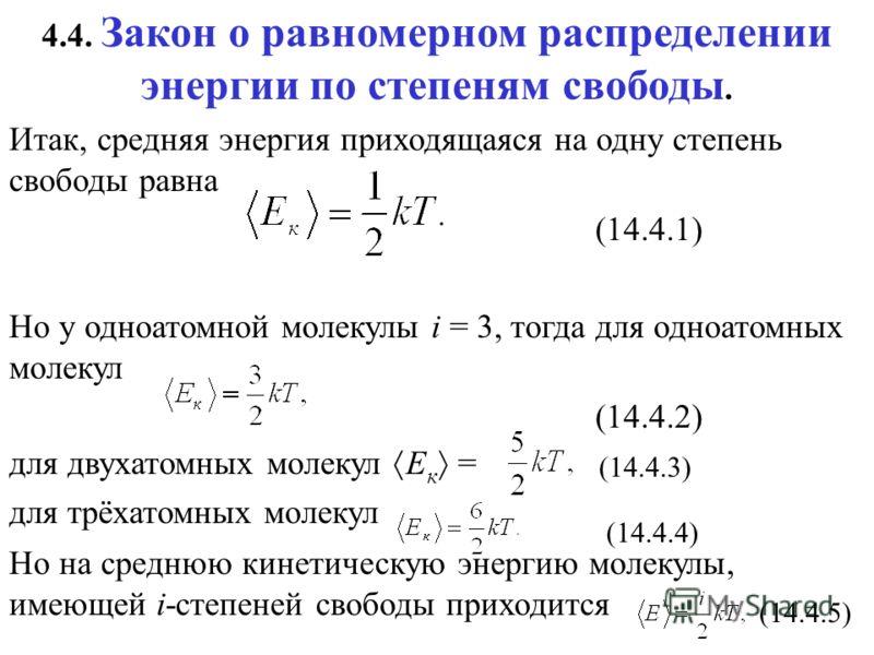 4.4. Закон о равномерном распределении энергии по степеням свободы. Итак, средняя энергия приходящаяся на одну степень свободы равна (14.4.1) Но у одноатомной молекулы i = 3, тогда для одноатомных молекул (14.4.2) для двухатомных молекул Е к = для тр