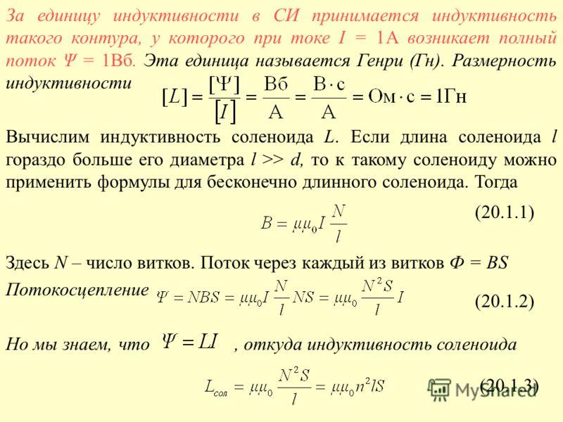 За единицу индуктивности в СИ принимается индуктивность такого контура, у которого при токе I = 1А возникает полный поток Ψ = 1Вб. Эта единица называется Генри (Гн). Размерность индуктивности Вычислим индуктивность соленоида L. Если длина соленоида l