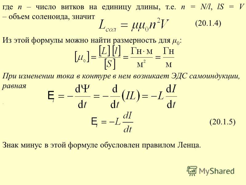 где n – число витков на единицу длины, т.е. n = N/l, lS = V – объем соленоида, значит Из этой формулы можно найти размерность для μ 0 : При изменении тока в контуре в нем возникает ЭДС cамоиндукции, равная Знак минус в этой формуле обусловлен правило