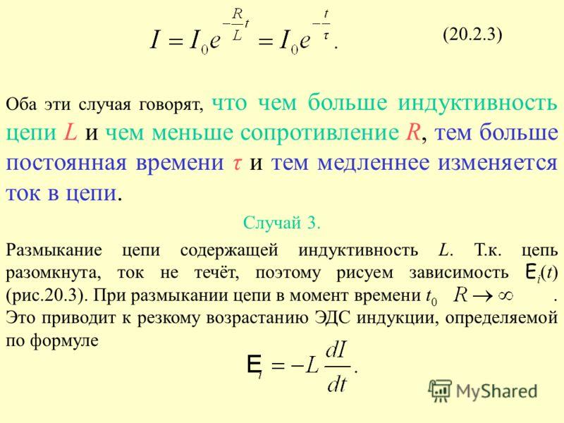 Оба эти случая говорят, что чем больше индуктивность цепи L и чем меньше сопротивление R, тем больше постоянная времени τ и тем медленнее изменяется ток в цепи. Случай 3. Размыкание цепи содержащей индуктивность L. Т.к. цепь разомкнута, ток не течёт,