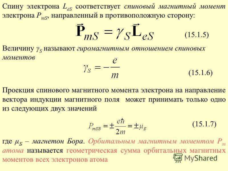 Спину электрона L eS соответствует спиновый магнитный момент электрона P mS, направленный в противоположную сторону: Величину γ S называют гиромагнитным отношением спиновых моментов Проекция спинового магнитного момента электрона на направление векто