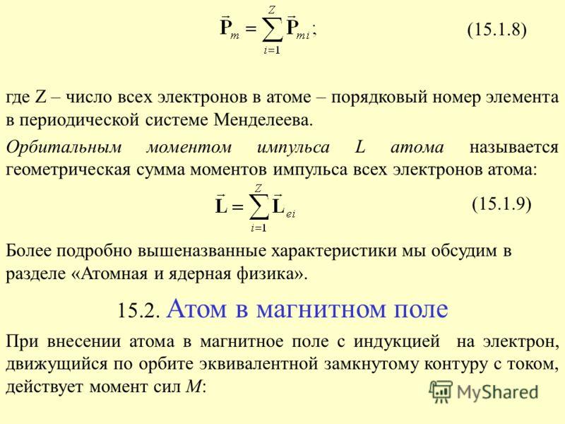 где Z – число всех электронов в атоме – порядковый номер элемента в периодической системе Менделеева. Орбитальным моментом импульса L атома называется геометрическая сумма моментов импульса всех электронов атома: Более подробно вышеназванные характер