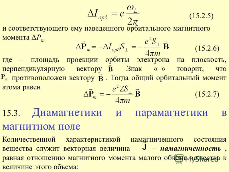 и соответствующего ему наведенного орбитального магнитного момента ΔP m где – площадь проекции орбиты электрона на плоскость, перпендикулярную вектору.Знак «–» говорит, что противоположен вектору. Тогда общий орбитальный момент атома равен 15.3. Диам