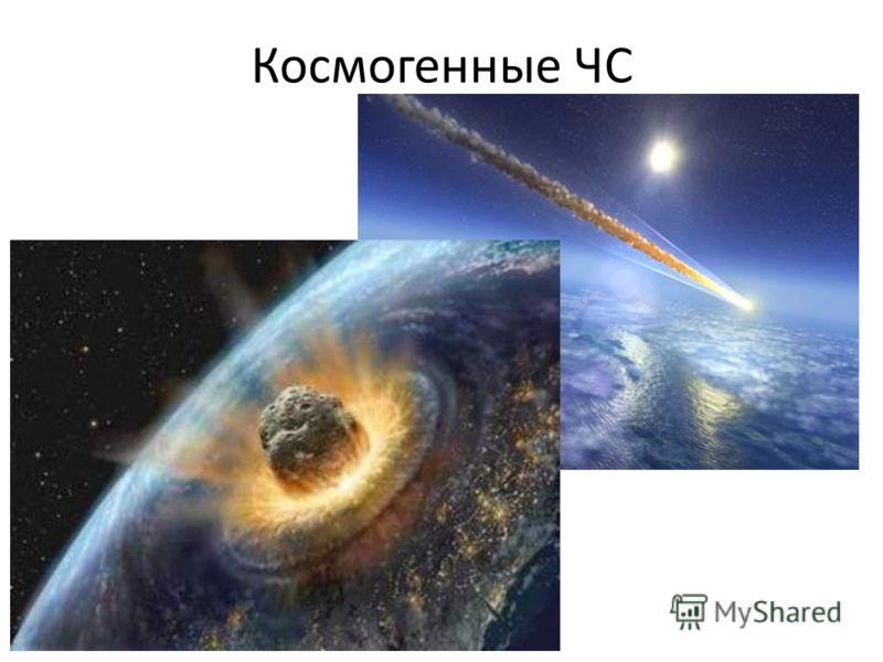 Космогенные ЧС