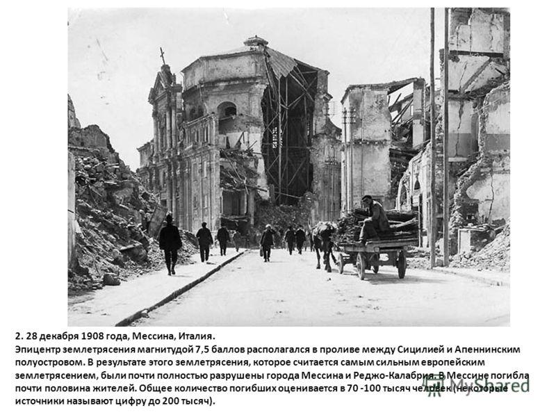 2. 28 декабря 1908 года, Мессина, Италия. Эпицентр землетрясения магнитудой 7,5 баллов располагался в проливе между Сицилией и Апеннинским полуостровом. В результате этого землетрясения, которое считается самым сильным европейским землетрясением, был
