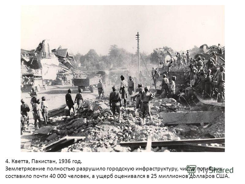 4. Кветта, Пакистан, 1936 год. Землетрясение полностью разрушило городскую инфраструктуру, число погибших составило почти 40 000 человек, а ущерб оценивался в 25 миллионов долларов США.