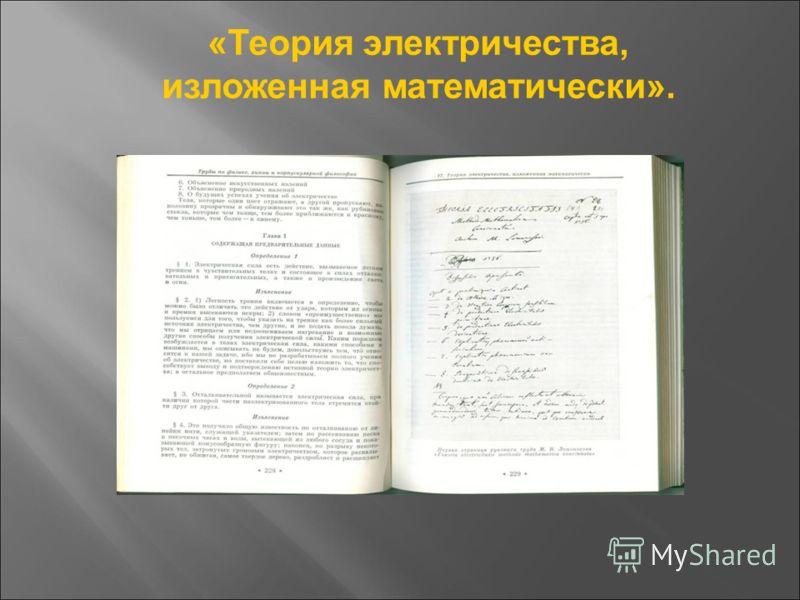 «Теория электричества, изложенная математически».