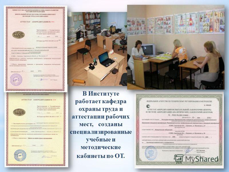 В Институте работает кафедра охраны труда и аттестации рабочих мест, созданы специализированные учебные и методические кабинеты по ОТ.