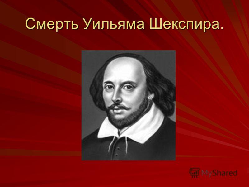 Смерть Уильяма Шекспира.