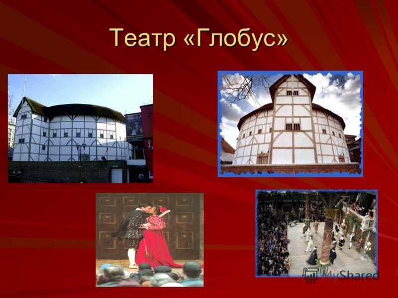 Театр Шекспира Глобус Презентация