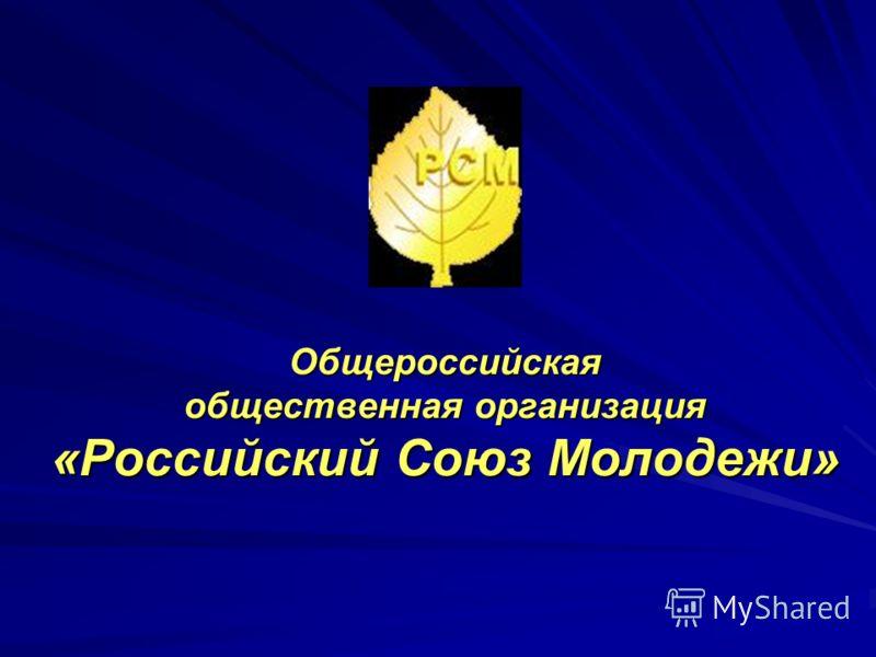 Общероссийская общественная организация «Российский Союз Молодежи»