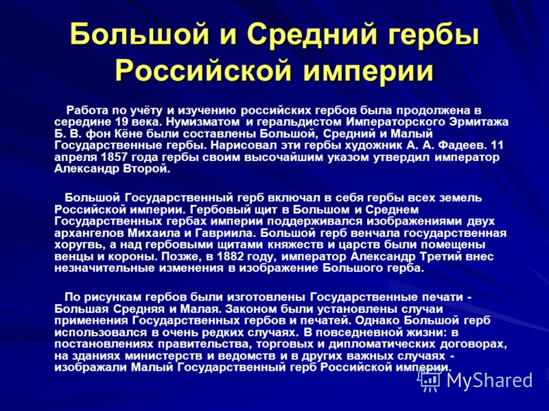 Большой и Средний гербы Российской империи Работа по учёту и изучению российских гербов была продолжена в середине 19 века. Нумизматом и геральдистом Императорского Эрмитажа Б. В. фон Кёне были составлены Большой, Средний и Малый Государственные герб