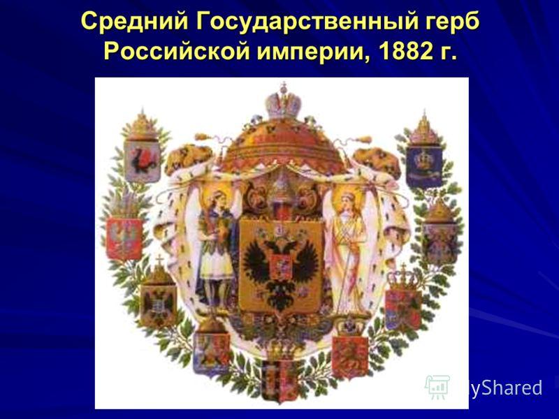 Средний Государственный герб Российской империи, 1882 г.