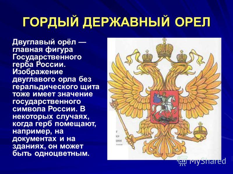 ГОРДЫЙ ДЕРЖАВНЫЙ ОРЕЛ Двуглавый орёл главная фигура Государственного герба России. Изображение двуглавого орла без геральдического щита тоже имеет значение государственного символа России. В некоторых случаях, когда герб помещают, например, на докуме