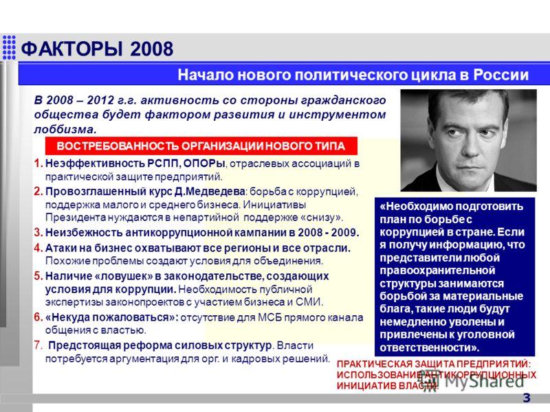 3 ФАКТОРЫ 2008 Начало нового политического цикла в России В 2008 – 2012 г.г. активность со стороны гражданского общества будет фактором развития и инструментом лоббизма. ВОСТРЕБОВАННОСТЬ ОРГАНИЗАЦИИ НОВОГО ТИПА 1. Неэффективность РСПП, ОПОРы, отрасле
