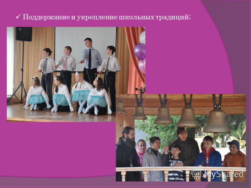 Поддержание и укрепление школьных традиций;