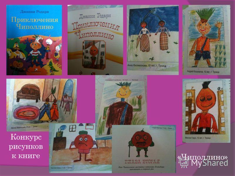 Конкурс рисунков к книге «Чиполлино»