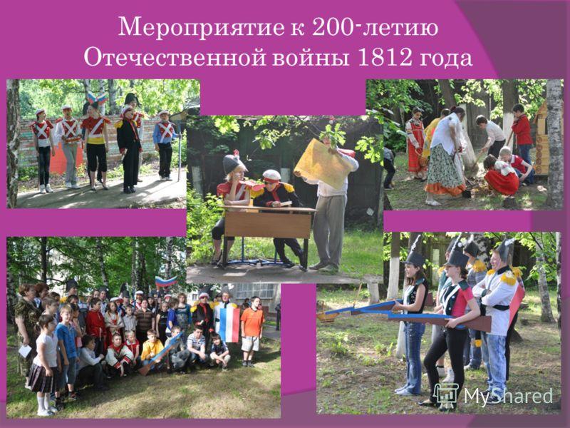 Мероприятие к 200-летию Отечественной войны 1812 года