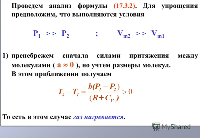 Проведем анализ формулы (17.3.2). Для упрощения предположим, что выполняются условия Р 1 > > Р 2 ; V m2 > > V m1 1)пренебрежем сначала силами притяжения между молекулами ( а 0 ), но учтем размеры молекул. В этом приближении получаем То есть в этом сл