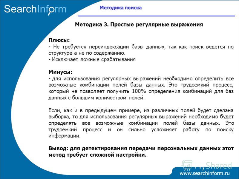 www.searchinform.ru Методика 3. Простые регулярные выражения Плюсы: - Не требуется переиндексации базы данных, так как поиск ведется по структуре а не по содержанию. - Исключает ложные срабатывания Минусы: - для использования регулярных выражений нео