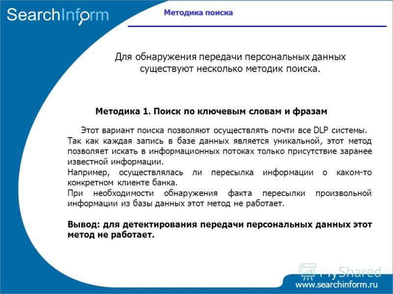 Методика поиска www.searchinform.ru Методика 1. Поиск по ключевым словам и фразам Этот вариант поиска позволяют осуществлять почти все DLP системы. Так как каждая запись в базе данных является уникальной, этот метод позволяет искать в информационных