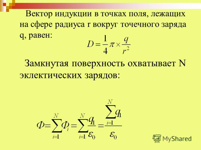 Вектор индукции в точках поля, лежащих на сфере радиуса r вокруг точечного заряда q, равен: Замкнутая поверхность охватывает N эклектических зарядов: