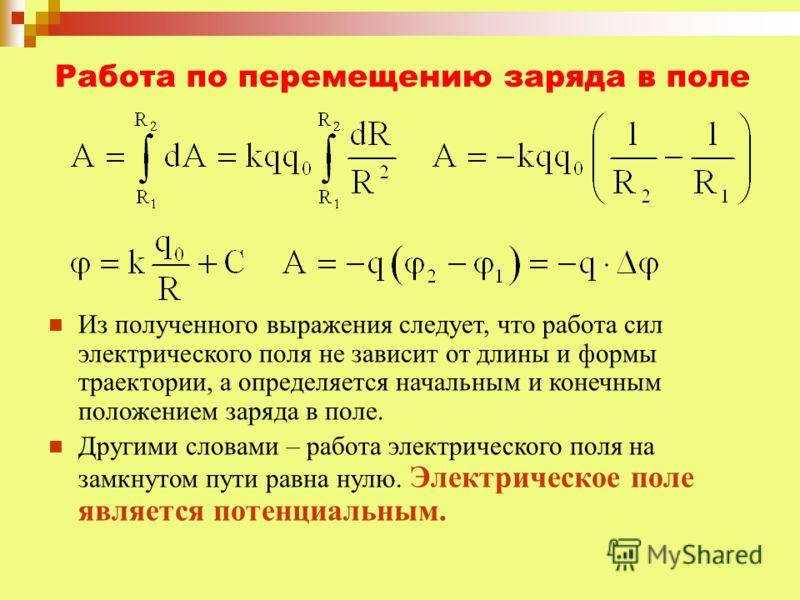 Из полученного выражения следует, что работа сил электрического поля не зависит от длины и формы траектории, а определяется начальным и конечным положением заряда в поле. Другими словами – работа электрического поля на замкнутом пути равна нулю. Элек