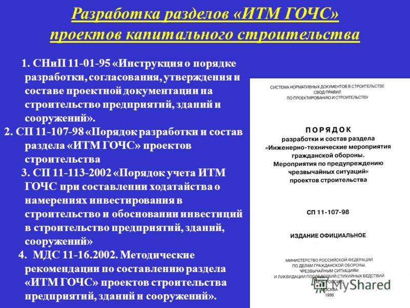 Инструкцией о составе проектной документации
