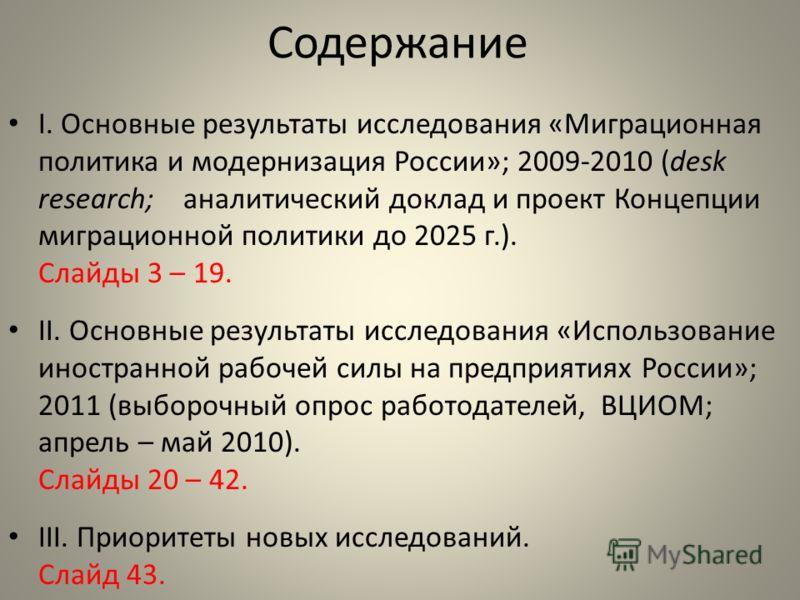 Содержание I. Основные результаты исследования «Миграционная политика и модернизация России»; 2009-2010 (desk research; аналитический доклад и проект Концепции миграционной политики до 2025 г.). Слайды 3 – 19. II. Основные результаты исследования «Ис