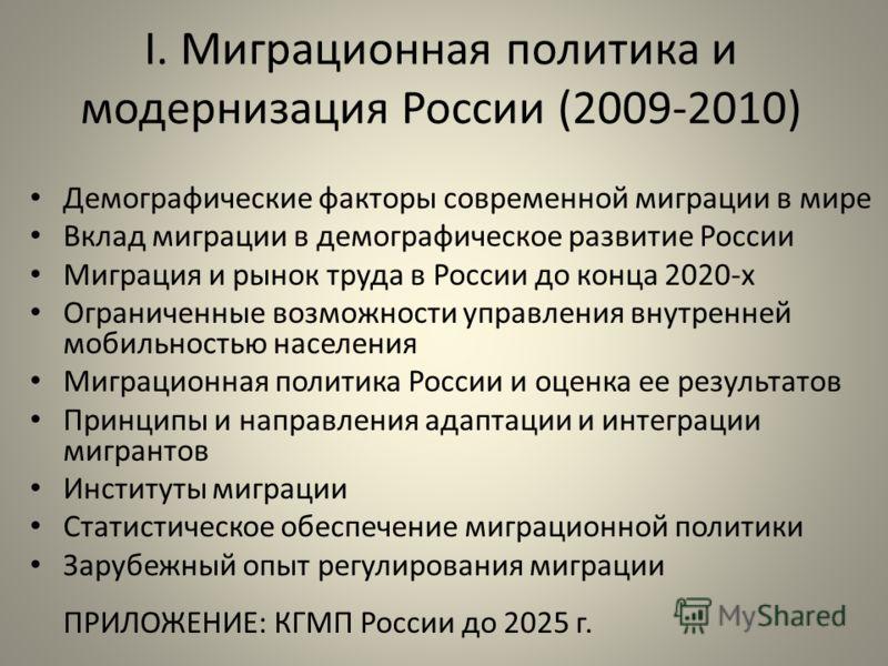 I. Миграционная политика и модернизация России (2009-2010) Демографические факторы современной миграции в мире Вклад миграции в демографическое развитие России Миграция и рынок труда в России до конца 2020-х Ограниченные возможности управления внутре