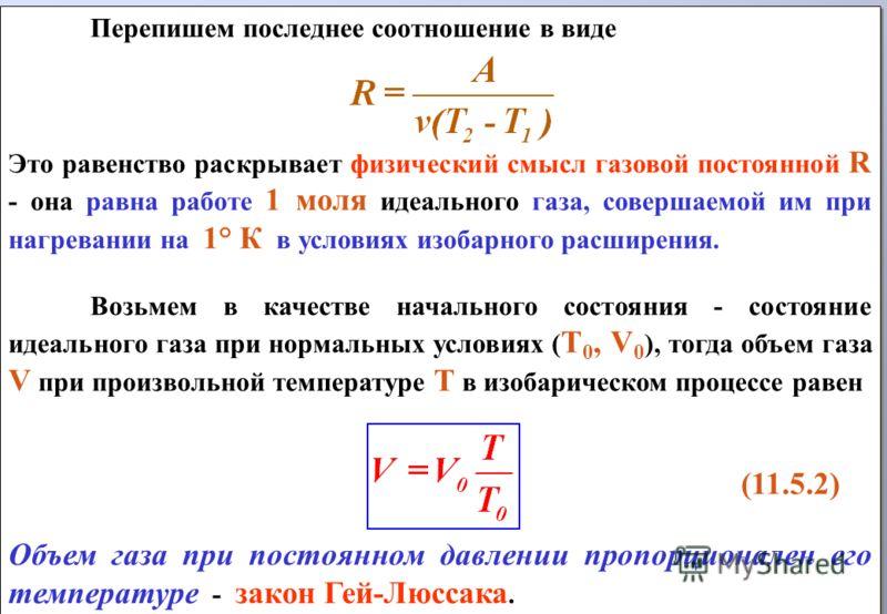 Перепишем последнее соотношение в виде Это равенство раскрывает физический смысл газовой постоянной R - она равна работе 1 моля идеального газа, совершаемой им при нагревании на 1° К в условиях изобарного расширения. Возьмем в качестве начального сос