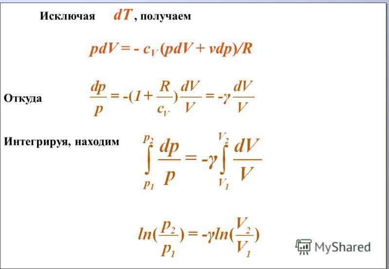 Исключая dT, получаем рdV = - с V (pdV + vdp)/R Откуда Интегрируя, находим Исключая dT, получаем рdV = - с V (pdV + vdp)/R Откуда Интегрируя, находим